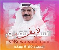 عبدالله الرويشد يلتقي جمهوره في أول ظهور له في الحجر المنزلي بسبب كورونا
