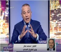 محمد منار: تحديد موعد عودة «الطيران» غدًا.. وتخفيض أسعار التذاكر «وارد»