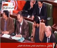 بث مباشر| البرلمان التونسي يبدأ جلسة مساءلة «الغنوشي»