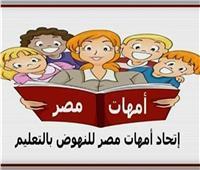 «أمهات مصر» يفعل مبادرة «انقذ طالب ثانوي».. ويدعو المعلمين للمشاركة