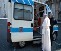 البابا فرنسيس يخصص سيارة إسعاف لخدمة الفقراء فى روما