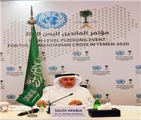 الربيعة يثمن ما توصل إليه مؤتمر المانحين لليمن من نتائج برئاسة السعودية
