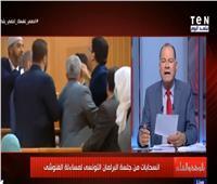 نشأت الديهي: ما يحدث بالبرلمان التونسي حرب حقيقية ضد الإرهاب