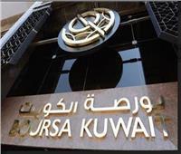 بورصة الكويت تختتم تعاملات جلسة الخميس بارتفاع كافة المؤشرات