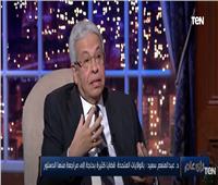 عبد المنعم سعيد: استمرار الاحتجاجات الأمريكية لصالح ترامب في الانتخابات القادمة