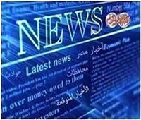 الأخبار المتوقعة ليوم الجمعة 5 يونيو