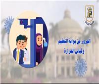 «الكمامة والواقية والتباعد الاجتماعي» أهم نصائح جامعة القاهرة لمنتسبيها