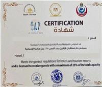 السياحة: تسليم 15 فندق جديد شهادة السلامة الصحية