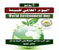 الزراعة: الحفاظ على البيئة ودعم عناصر قوتها في اليوم العالمي للبيئة
