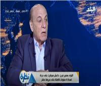 فيديو| سمير فرج يكشف أسباب رفض «حفتر» السيطرة على طرابلس