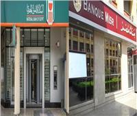 الأهلي ومصر| حصيلة شهادات ال 15% تتجاوز 170 مليار جنيه