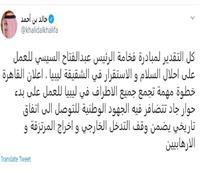 مستشار ملك البحرين يشيد بمبادرة الرئيس السيسي لحل الأزمة الليبية