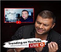 فيديو| لايف «غريب الحب» لرامي صبري «تريند يوتيوب»