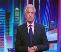 وائل الإبراشى: المبادرة المصرية بشأن ليبيا تحظى بقول عربي ودولي واسع