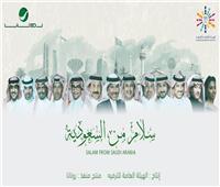 13 فنان سعودي يتقدمهم فنان العرب يقدمون  (سلام من السعودية)
