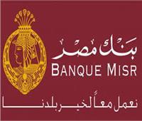 بنك مصر يتبرع لإنشاء وتجهيز 14 غرفة في مستشفى أهل مصر