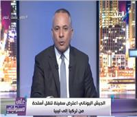 أحمد موسي يناشد عقيلة وحفتر إجراء ترسيم الحدود الليبية بالمتوسط
