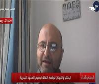 أستاذ اقتصاد: ترسيم الحدود بين مصر واليونان ضربة للاتفاق التركي الليبي