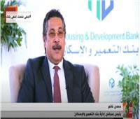 رئيس بنك التعمير والإسكان: مصر تقف على أرض صلبة في مواجهة كورونا