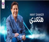 فيديو| هاني شاكر يبعث الأمل في جمهوره بأغنية «هتعدي»