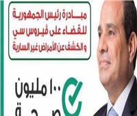 الإسكندرية تستعد لمبادرة 100 مليون صحة  للأمراض المزمنة