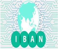 «س و ج» كل ما تريد معرفته عن رقم الحساب المصرفي الدولي «IBAN»