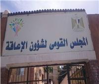 القومي للإعاقة يشيد بتطبيق محافظة سوهاجلكود الإتاحة المكانية بالمباني الحكومية