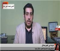 فيديو| خبير شؤون دولية: تكاتف عربي ودولي للتعامل مع الأزمة الليبية