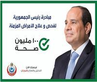 تدشين مبادرة الرئيس لفحص وعلاجالأمراض المزمنة بالدقهلية.. السبت