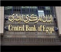 عاجل  البنك المركزي يعلن أسباب تثبيت أسعار الفائدة في سادس اجتماعاته
