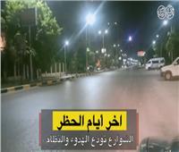 أخبار اليوم | آخر أيام الحظر.. الشوارع تودع الهدوء والنظام.. فيديو
