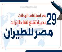 إنفوجراف| بعد استئناف الرحلات.. 29 مدينة تقلع لها طائرات مصر للطيران