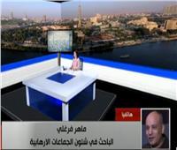 فيديو| باحث: لولا إعدام «عشماوي» و«المسماري» لعاد تنظيم القاعدة إلى مصر