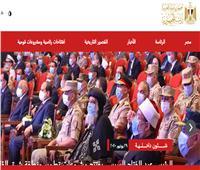 فيديو  الموقع الرسمي للرئاسة المصرية نافذة تربطنا بالحقائق والعالم