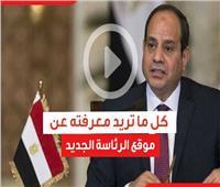فيديوجراف | كل ما تريد معرفته عن موقع الرئاسة الجديد