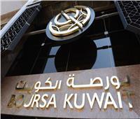 بورصة الكويت تختتم التعاملات بتراجع لكافة المؤشرات