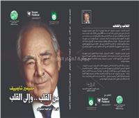 المؤسسة المصرية الروسية تصدر كتاب «من القلب وإلي القلب»
