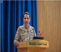 بث مباشر| مؤتمر صحفي لتحالف دعم الشرعية في اليمن