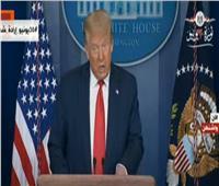 بث مباشر| مؤتمر صحفي للرئيس الأمريكي دونالد ترامب