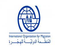 المنظمة الدولية للهجرة تطلق دليل المصطلحات الأساسية بـ3 لغات