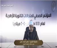 رئيس قطاع المعاهد الأزهرية: الامتحانات متميزة بإشادة عدد من المحافظين