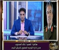 مسؤول بالجيش الليبي: أردوغان يتورط في مستنقع كبير بتدخله في شئوننا