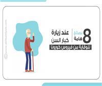 إنفوجراف | 8 نصائح هامة عند زيارة كبار السن .. للوقاية من فيروس كورونا