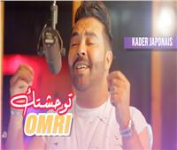 فيديو «توحشتك عمري».. كليب جديد لسلطان الراي الجزائري قادر الجابوني