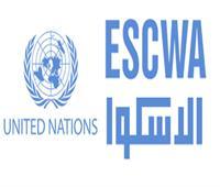 الإسكوا: الدول العربية تحتاج ما لا يقل عن 50 مليار دولار للتعافي من كورونا