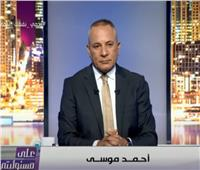 فيديو| أحمد موسى: يجب فضح «المتحرشين» وعدم التهاون في حقوق الضحايا