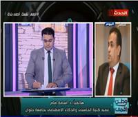 فيديو| عميد «حاسبات حلوان» يوضح سبب تغيير مسمى الكلية