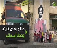 فيديو..محمد صلاح يهدي قريته وحدة إسعاف