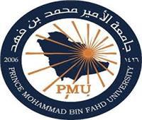 جامعة الأمير محمد بن فهد توقع اتفاقية شراكة مع اليونسكو
