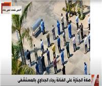 شاهد| صلاة الجنازة على رجاء الجداوي في مستشفى أبو خليفة بالإسماعيلية